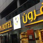 هتل سافرون دبی+تصاویر Saffron Hotel Dubai
