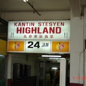 بلندی های گنتینگ (سفره خانه ی Canteen Station)