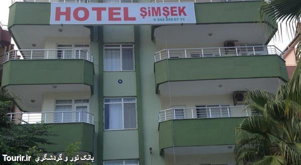 هتل سیمسک