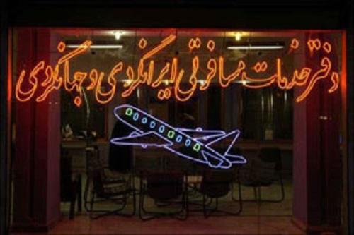لغو مجوز 27 شرکت گردشگری در تهران