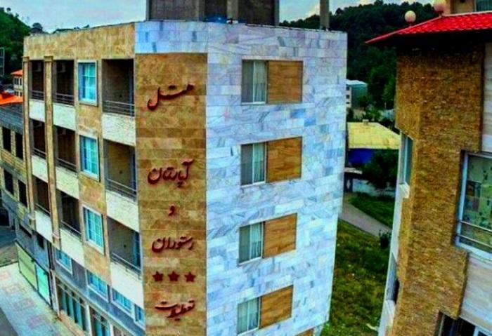 هتل آپارتمان تعطیلات لاهیجان (سه ستاره)